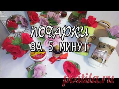 7 DIY ПОДАРКИ ЗА 5 МИНУТ на 8 марта, день рождения