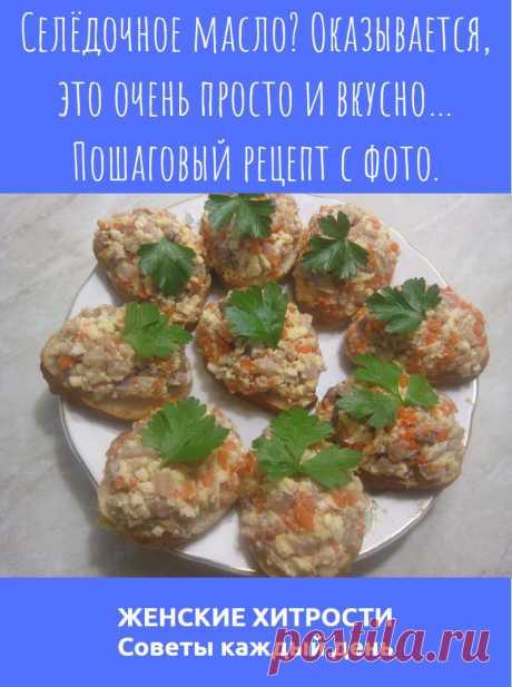 Селёдочное масло? Оказывается, это очень просто и вкусно… Пошаговый рецепт с фото.