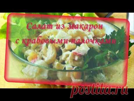 Салат из макарон с крабовыми палочками. #Готовим#вкусно и#дёшево. - YouTube