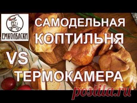 ВАЖНО для тех, кто КОПТИТ!!! Термокамера против самодельной Коптильни.