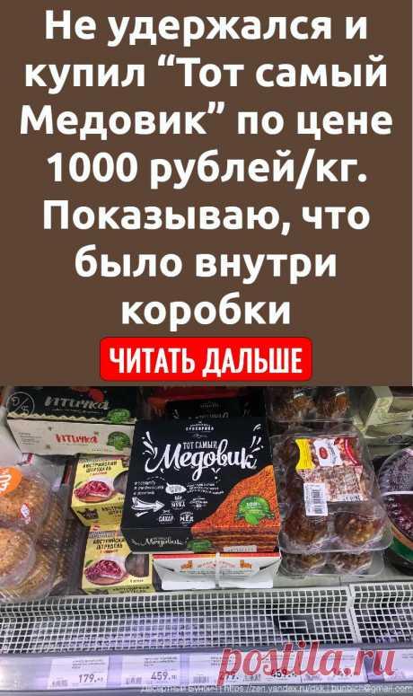 """Не удержался и купил """"Тот самый Медовик"""" по цене 1000 рублей/кг. Показываю, что было внутри коробки"""