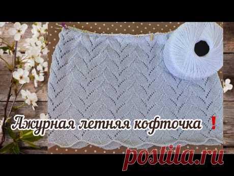 Ажурная летняя кофточка спицами / Простые расчеты и схема узора! Вязание для начинающих