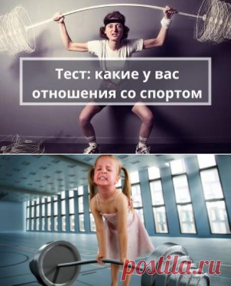 Интересный тест: какие у вас отношения со спортом | Психология