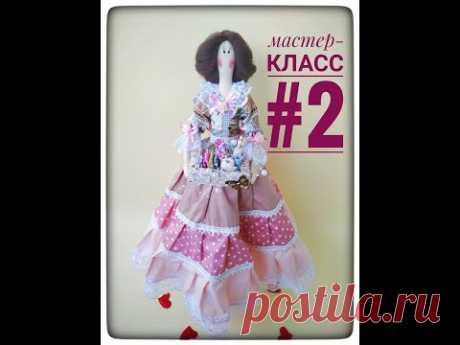 Мастер-класс#2. Шьём платье кукле- Тильда своими руками. Лиф и юбка.
