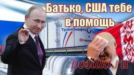 Лукашенко доигрался! Интеграции Белоруссии с Россией не будет Лукашенко доигрался! Интеграции Белоруссии с Россией не будет #новости
