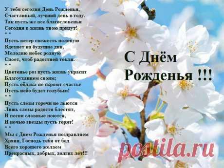 христианские поздравления с днем рождения: 16 тыс изображений найдено в Яндекс.Картинках