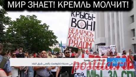 ВЕСЬ МИР говорит про Хабаровск! Кремль молчит.