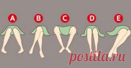 Определение личности по позе: как положение ног выдает характер