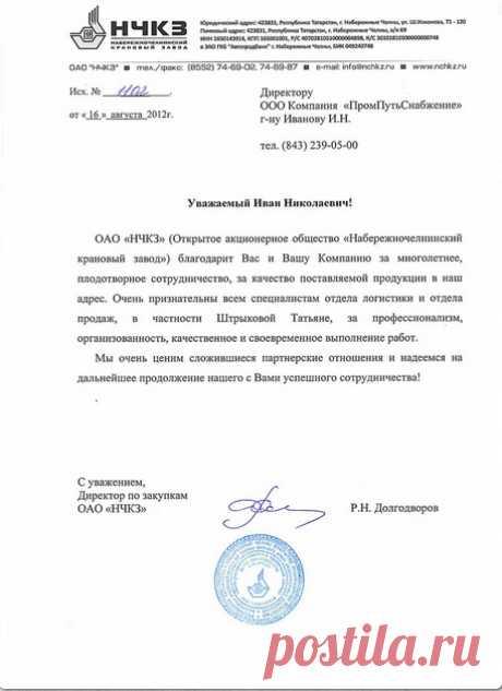 Набережночелнинский завод о нас.