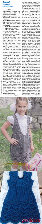 сообщение VERA-L : Сарафан для девочки (11:08 18-04-2017) [5038720/413560875] - Почта Mail.Ru