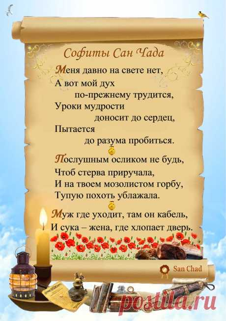 САН ЧАД * СОФИТЫ SAN CHAD * SOFITS стр. 9  D-r sciense Chernykh Alexander D. (alias San Chad). The author of 14 books, 1 opening, 13 inventions and more than 100 publications. Talk of the World and International Congresses. Author THEORY CONSTANTS and the hypothesis of climate change on Earth. Discovered new things of science: mathematical philosophy, and genosofiyu geliosofiyu. In 1996, the author has released volumes of 4 GB disk. Stored at the World Library of Alexandria (Egypt).