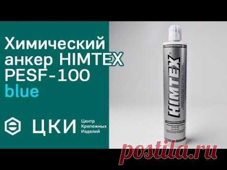 Химический анкер PESF 100 blue | ЦКИ