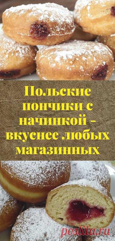 Польские пончики с начинкой - вкуснее любых магазинных