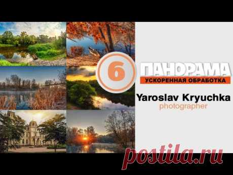 Создание и обработка панорамы в фотошопе. Ускоренное видео.  #photoshop #фотошоп #фш #ps #видеоурок #урок #psclub