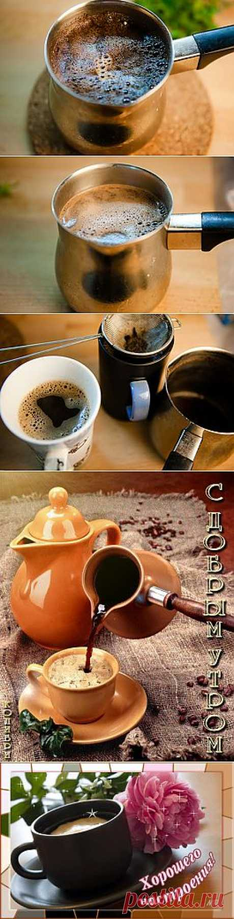 Кофе по-восточному - Бодрит и восхищает своим ярким вкусом!.
