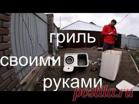 Как сделать гриль из стиральной машинки!!!Это реально??? - YouTube