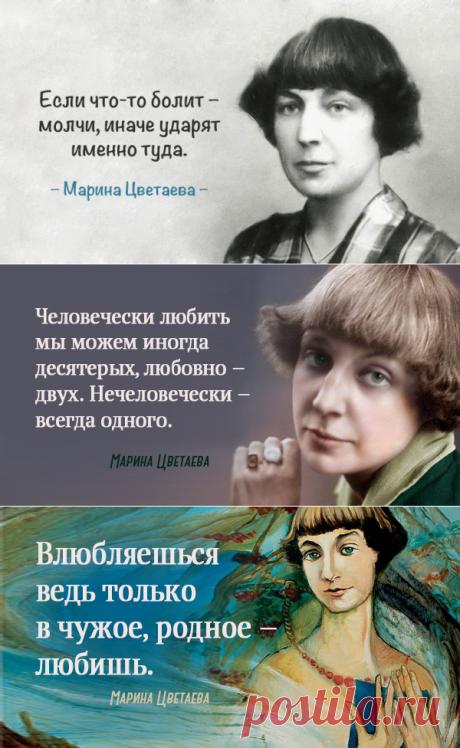 Бессмертные цитаты Марины Цветаевой