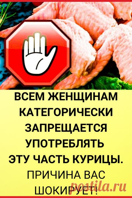 Всем ЖЕНЩИНАМ категорически запрещается употреблять эту часть курицы. Причина вас шокирует!