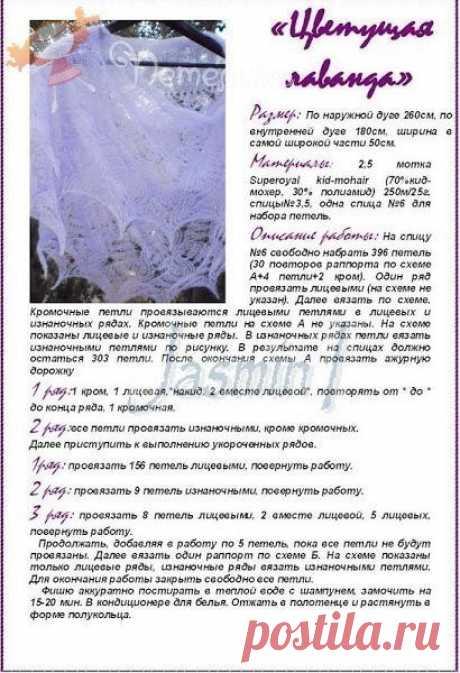 Узор «Цветущая лаванда» (УЗОРЫ СПИЦАМИ) — Журнал Вдохновение Рукодельницы