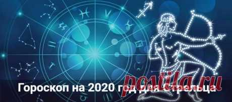Гороскоп на 2020 год для Стрельца: мужчины и женщины