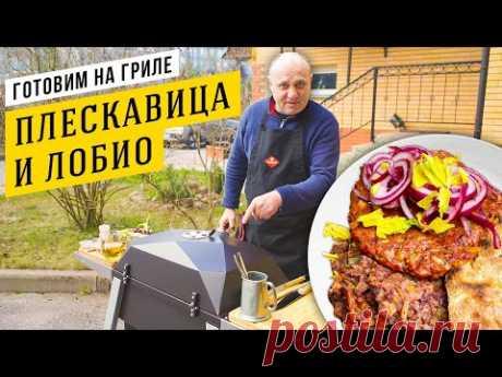 Сербская ПЛЕСКАВИЦА на скворчере и ЛОБИО в казане | Фарш НИКОГДА не прилипнет к решетке!