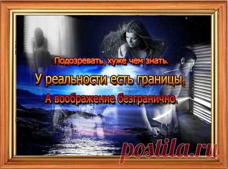 Научитесь ОТНОСИТСЯ ко всему ОТНОСИТЕЛЬНО и НЕ  позволяйте вашей фантазии с вами шутить...НИКОГДА !!!!!.
