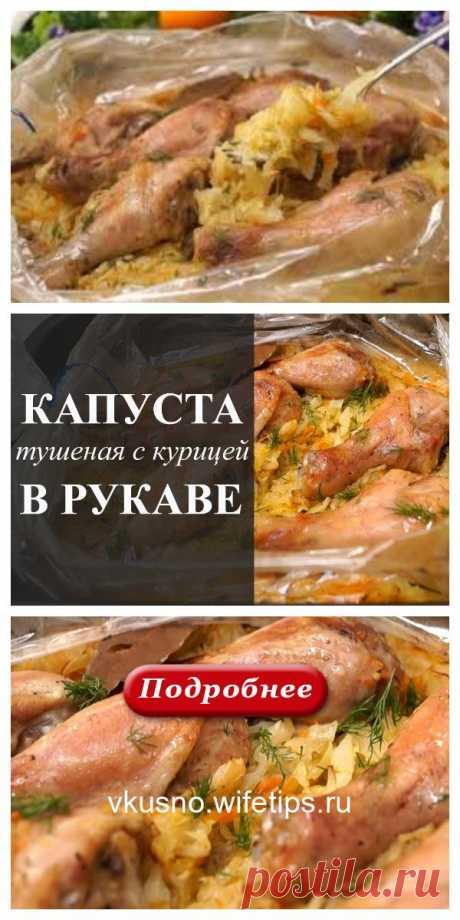 Капуста с курицей в рукаве: очень ленивый ужин - vkusno