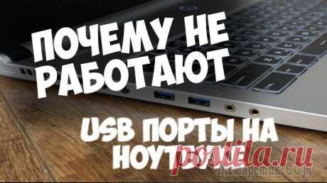 Не работают USB-порты, что делать Одна из довольно популярных проблем на ПК и ноутбуках — это внезапное отключение USB-портов (т.е. вроде бы еще пару дней назад все было OK - а сейчас компьютер просто не видит подключаемое устройство)...