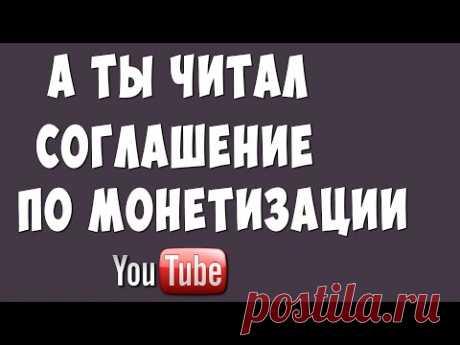 Правила Ютуб / Условия Cоглашения Youtube по Монетизации