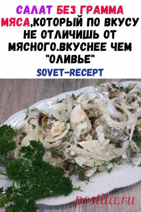 """Салат без грамма мяса,который по вкусу не отличишь от мясного.Вкуснее чем """"Оливье"""""""