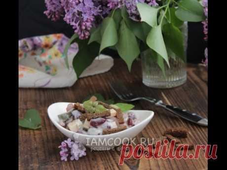 Салат с фасолью, копченой колбасой и сухариками — рецепт с фото Замечательный сытный салат солёными огурцами, фасолью и колбасой подойдет для быстрого перекуса. Может использоваться в качестве закусочного