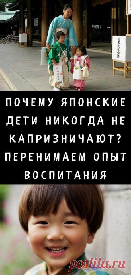 Почему японские дети никогда не капризничают? Перенимаем опыт воспитания