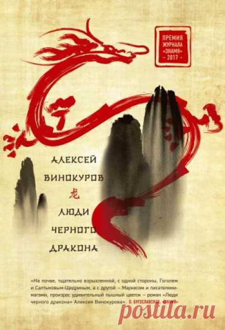 Люди черного дракона – Алексей Винокуров Черный дракон, Хэйлунцзян – так называют китайцы реку Амур. На ее русском берегу, в селе Бывалом, перед и после революции 1917 года селятся представители сразу трех народов – русского, китайского и еврейского. Эта горючая сме…