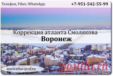 Правка атланта по методике Смолякова в Воронеже.