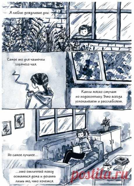 💬 За что стоит любить дождливые дни 😊 🎨 #ИллюстрацияДня из очень милого комикса «Быть интровертом» → mif.to/vkintrovert
