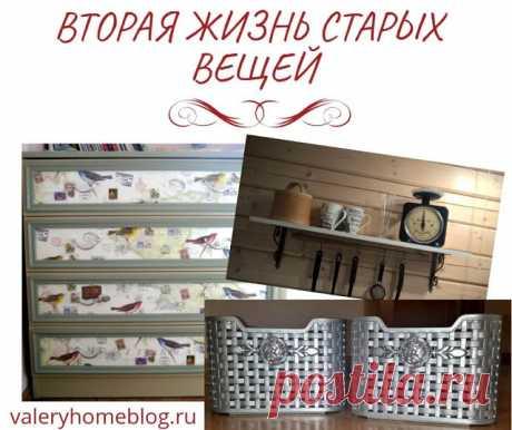 Домашний блог Валерии Питерской: Вторая жизнь старых вещей.