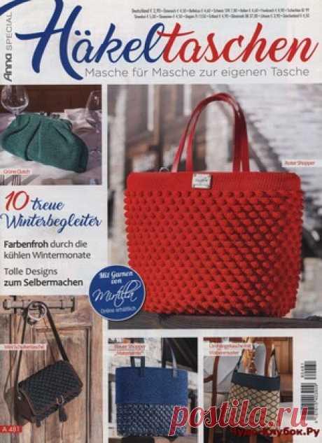 Anna Special A481 2018 Hakeltaschen | ✺❁журналы на чудо-КЛУБОК ❣ ❂ ►►➤Более ♛ 8 000❣♛ журналов по вязанию Онлайн✔✔❣❣❣ 70 000 узоров►►Заходите❣❣ %