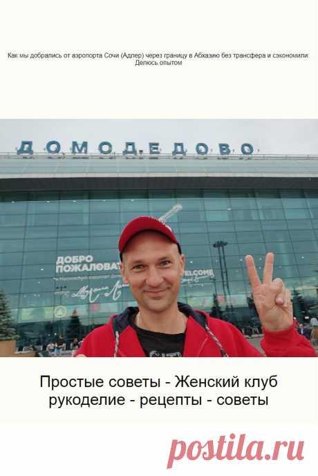 Как мы добрались от аэропорта Сочи (Адлер) через границу в Абхазию без трансфера и сэкономили: Делюсь опытом