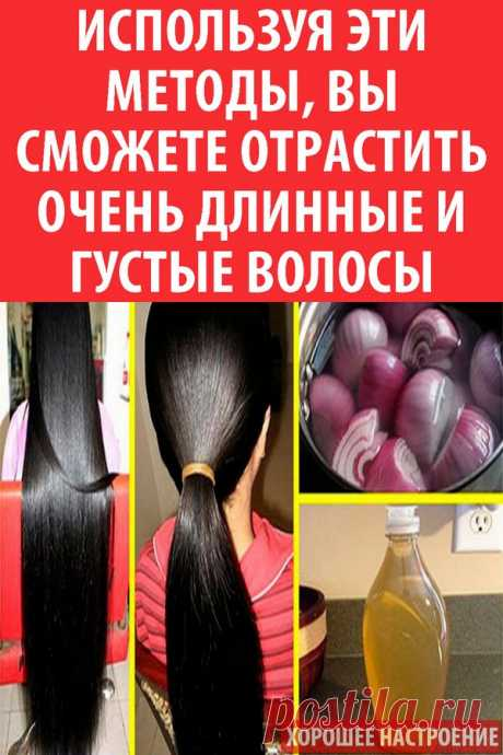 Используя эти методы, Вы сможете отрастить очень длинные и густые волосы