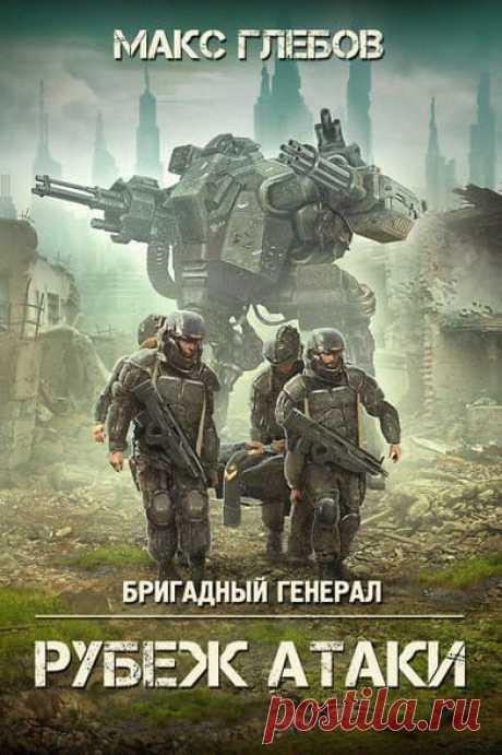 💥 Бывший бригадный генерал Дин всё еще далек от выполнения своей главной задачи. Атака внешнего врага отбита, все обвинения сняты, а новая высокая должность открывает перспективы. Но, как известно, если вам кажется, что все хорошо, значит вы просто не все знаете…  Читать: https://fantasto.net/brigadnyj-general-3-rubezh-ataki/ 📖 Название: РУБЕЖ АТАКИ Автор: Макс Глебов  Серия: Бригадный генерал 3 Жанр: Боевая фантастика, Космическая фантастика, Героическая фантастика, Попаданцы