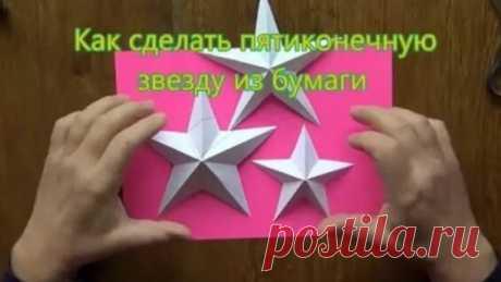 Как сделать пятиконечную звезду из бумаги. - Яндекс.Видео