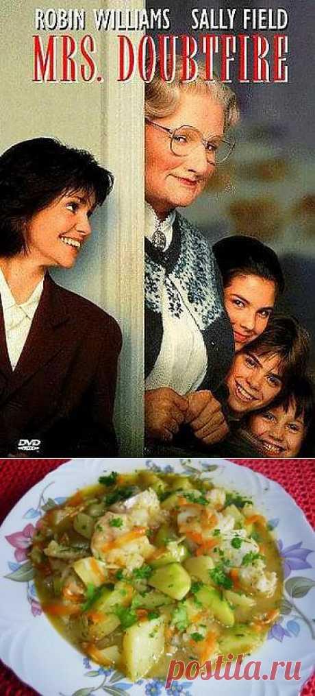 Миссис Даутфайр на самом деле переодетый отец двух детей, которого бросила жена. Удачно замаскировавшись под няню, Хиллард отправляется в дом жены, готовит еду, убирается, воспитывает детей. Точный рецепт обеда, который пытается приготовить Дэниель, не известен даже ему, но это неважно — главное получается занятно!