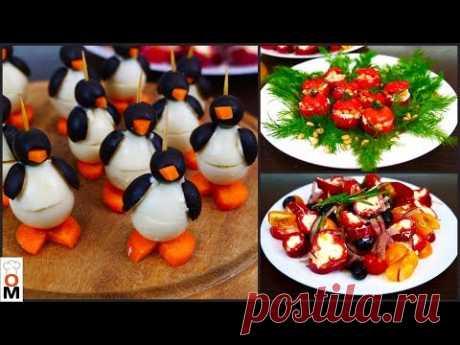 Три Крутые Закуски На НОВЫЙ ГОД 🎄 | Ольга Матвей - YouTube Закуска перец, Закуска помидоры с брынзой, Пингвины
