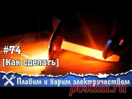 We melt metal electricity, or the device for contact welding by the hands - YouTube