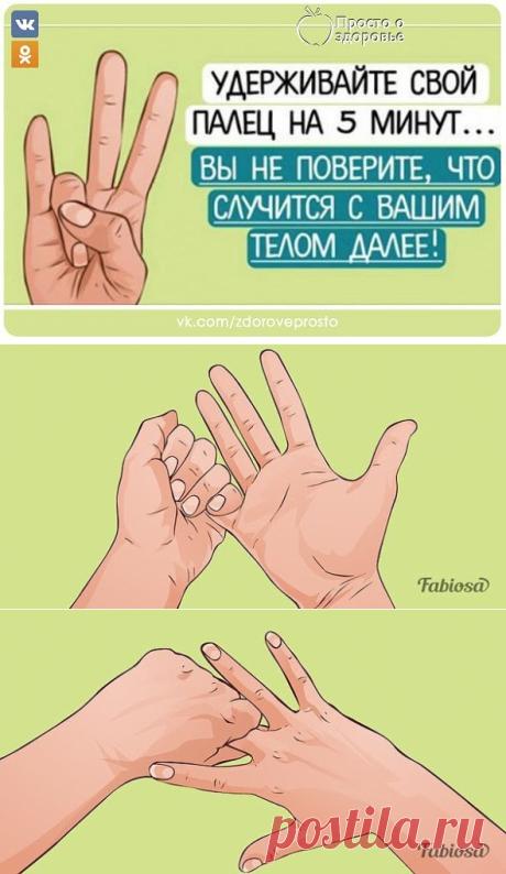 Одноклассники    Согласно рефлексологическим исследованиям, у наших рук много активных точек, которые помогут нам взять под контроль наш разум и тело.