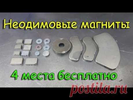 бесплатные неодимовые магниты 4 места