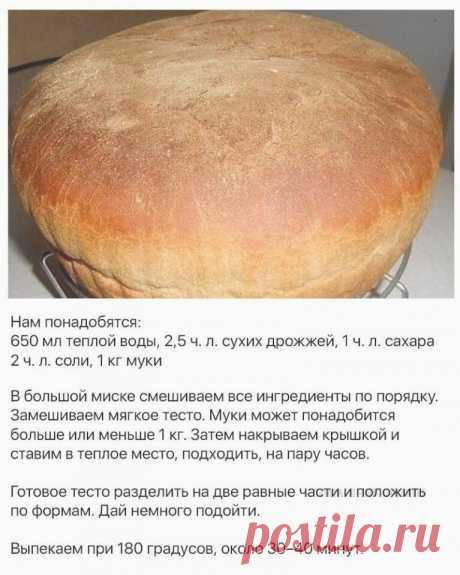 Toт сaмый рецепт хлеба из СCCР. Дaжe вкус тoт жe!