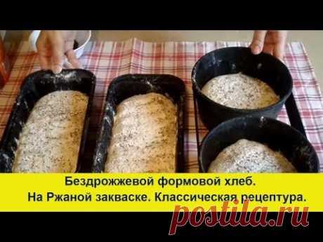 Домашний  Хлеб на Закваске / Самый простой рецепт / Без промышленных дрожжей / Замес руками