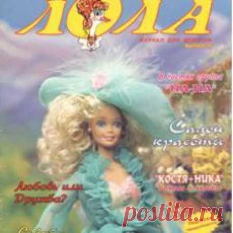 """Журнал """"Лола"""" № 35. Пособие по шитью и вязанию для кукол Барби из 90-х годов - Бэйбики Чего только не встретишь в закромах у любителя кукол… У меня вот сохранились журналы «Лола» за 1996-1997 годы. На днях"""