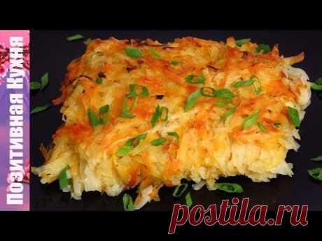 Драник Гигант с сыром в духовке! Праздничный гарнир из картофеля без заморочек | Cheddar Potato Bake